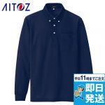 AZ-10598 アイトス ドライボタンダウンポロシャツ長袖