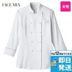 FB4015L FACEMIX コックシャツ(女性用)