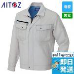 AZ-3130 アイトス/アジト 長袖ブルゾン 春夏