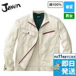 55900 Jawin 長袖ジャンパー(新庄モデル)