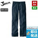 51201 自重堂JAWIN ワンタックパンツ
