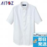 AZ-50404 アイトス 半袖ボタンダウンシャツ(男女兼用)
