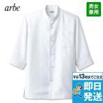 7751 チトセ(アルベ) 五分袖コックシャツ(男女兼用)