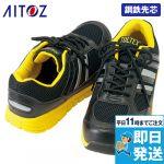 AZ-51634 アイトス/タルテックス 安全靴 スチール先芯