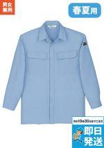 920 自重堂 低発塵 長袖シャツ