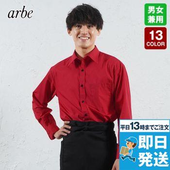 EP-5962 チトセ(アルベ) 長袖ブロードシャツ(男女兼用)レギュラーカラー