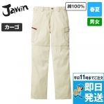 Jawinノータックカーゴパンツ 綿100%(新庄モデル)