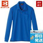 カノコ長袖ポロシャツ(左袖ポケット付)