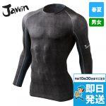 56104 Jawin コンプレッション 長袖Tシャツ(新庄モデル)