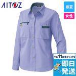 AZ-5329 アイトス/ムービンカット レディース長袖シャツ 制電 TC 春夏