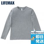 MS1605 LIFEMAX ユーロ・ロングTシャツ(5.3オンス) 綿100%