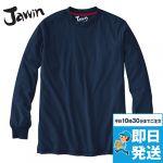 Jawin長袖ドライTシャツ(胸ポケット無し)