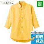 FB-4528U 七分袖 ブロードレギュラーカラーシャツ(男女兼用) ボンマックス(フェイスミックス)