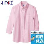 AZ-7874 アイトス オックスボタンダウン七分袖シャツ(男性用)