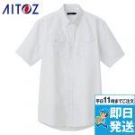 [アイトス]半袖オックスボタンダウンシャツ(男性用)