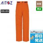 AZ-6162 アイトス 光電子 軽量 防水防寒パンツ