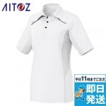 AZ-551033 アイトス/タルテックス 接触冷感 遮熱 ドライポロシャツ(男女兼用)