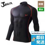 58224 自重堂JAWIN 裏起毛ハイネック長袖Tシャツ コンプレッション(新庄モデル)