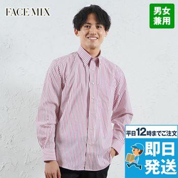 FB4508U FACEMIX 長袖ストライプシャツ(男女兼用)ボタンダウン