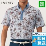 FB-4524U アロハプリントポロシャツ(男女兼用)ボタンダウン ボンマックス(フェイスミックス)