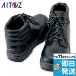 AZ-59813 アイトス/タルテックス 安全靴