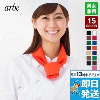 AS-5926 チトセ(アルベ) 四角巾