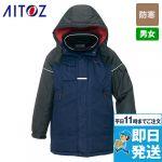 AZ-6060 アイトス 寒冷地対応 光電子 防風防寒着コート