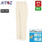AZ-6552 アイトス/エコ裏綿 ワークパンツ(2タック) 秋冬・通年