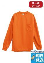 [TS DESIGN]DRY+PLUS 3D 長袖ドライTシャツ 人気