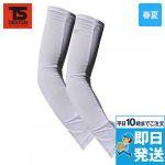 841161 TS DESIGN パワーアームゼロ フリーストレッチ(男女兼用)