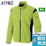 AZ-50113 アイトス/タルテックス アームアップジャケット