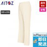 AZ-6553 アイトス/エコ裏綿 レディース パンツ