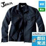 55600 Jawin 長袖ジャンパー