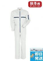 [アイトス]つなぎ服 つなぎ 続服(ファスナー型) 綿100%