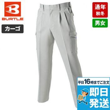 バートル 9002 制電ストレッチツータックカーゴパンツ(男女兼用)