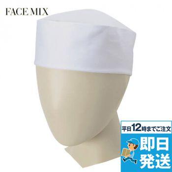 FA9659 FACEMIX 和帽子(男女兼用)