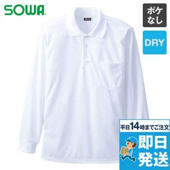 50390 桑和 ドライ長袖ポロシャツ(
