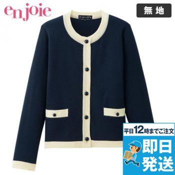 en joie(アンジョア) 81670 [秋冬用]優しい見た目できちんと感のあるニットジャケット 無地 93-81670
