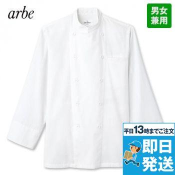 AS-8045 チトセ(アルベ) 長袖/コックシャツ(男女兼用)