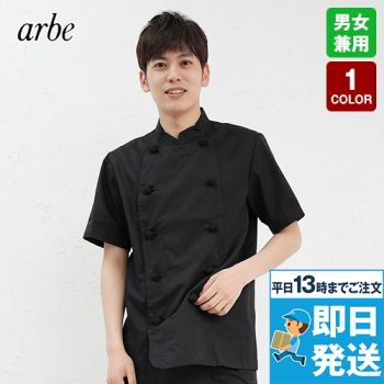 AS-8049 チトセ(アルベ) ブラックコックコート半袖/(男女兼用)