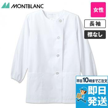 1-021 MONTBLANC 長袖調理白衣(女性用・ゴム入り)