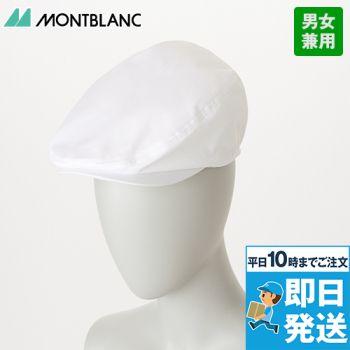 9-897 898 899 MONTBLANC ハンチングキャップ(男女兼用)