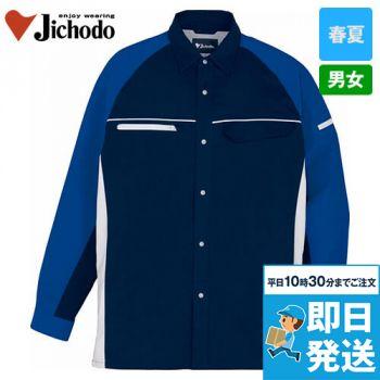 86804 自重堂 製品制電ストレッチ長袖シャツ(男女兼用)