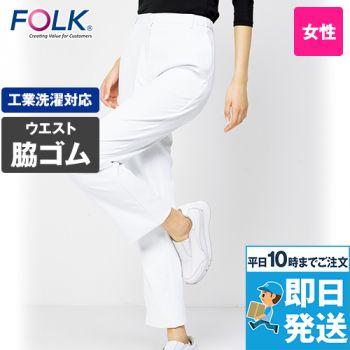 6014SC FOLK(フォーク) レディースパンツ