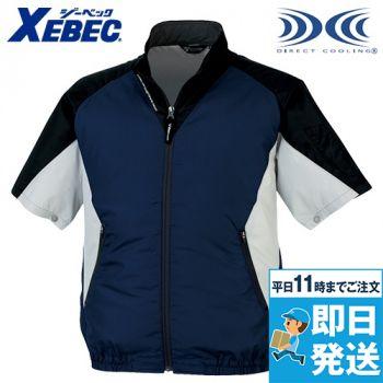 ジーベック XE98009 [春夏用]空調服 半袖ブルゾン ポリ100%
