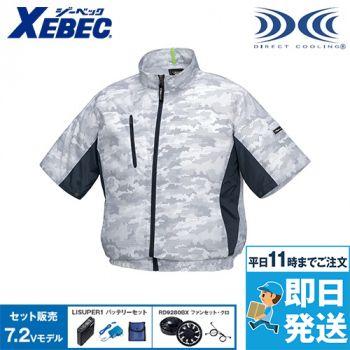 ジーベック XE98006SET 空調服セット 迷彩半袖ブルゾン ポリ100%