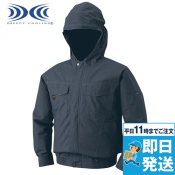 KU91410 [春夏用]空調服 フード付綿薄手ブルゾン