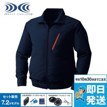 KU90510SET [春夏用]空調服セット 長袖スタッフブルゾン(プラスチックドットボタン)
