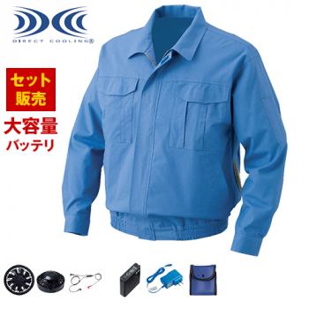 KU91730SET 空調服 綿難燃空調服(面ファスナー)