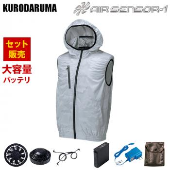 26864SET-K クロダルマ エアーセンサー フード付ベスト